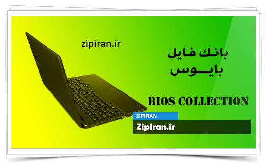 دانلود فایل بایوس لپ تاپ Acer Aspire E5-573-3508