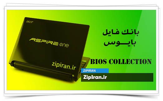 دانلود فایل بایوس لپ تاپ Acer Aspire One D255