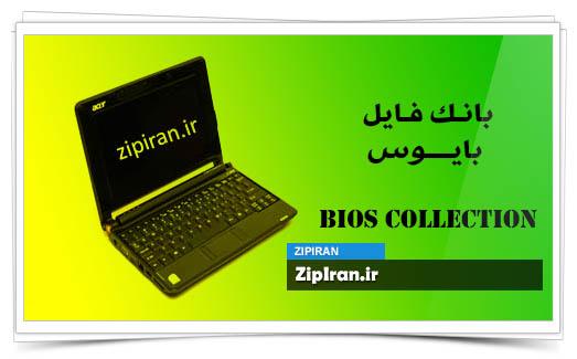 دانلود فایل بایوس لپ تاپ Acer Aspire One ZG5
