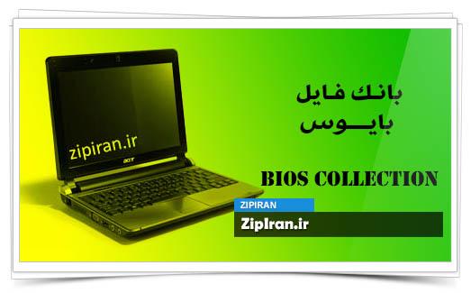 دانلود فایل بایوس لپ تاپ Acer Aspire One