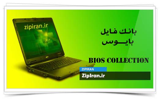 دانلود فایل بایوس لپ تاپ Acer Extensa 4630Z