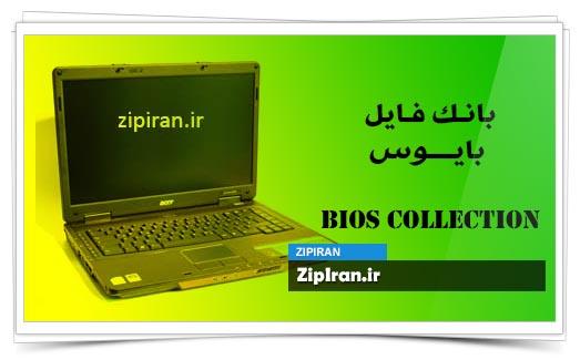 دانلود فایل بایوس لپ تاپ Acer Extensa 5230E