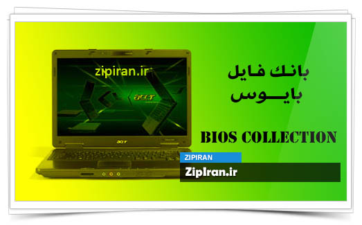 دانلود فایل بایوس لپ تاپ Acer Extensa 5230Z