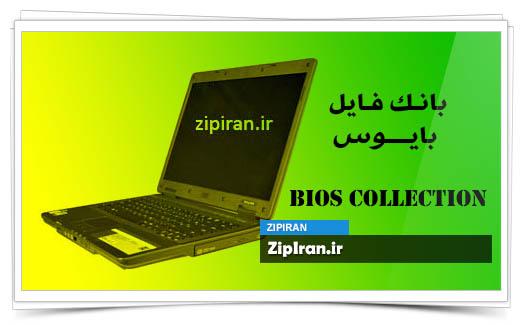 دانلود فایل بایوس لپ تاپ Acer Extensa 5620