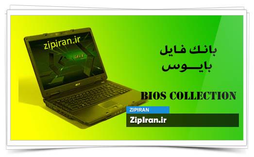 دانلود فایل بایوس لپ تاپ Acer Extensa 5630