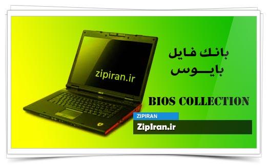 دانلود فایل بایوس لپ تاپ Acer Ferrari 5000
