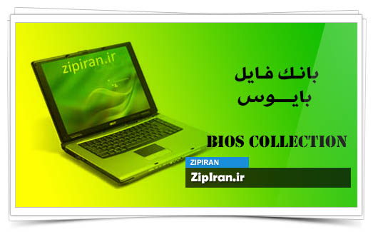 دانلود فایل بایوس لپ تاپ Acer TravelMate 2350
