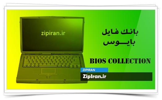 دانلود فایل بایوس لپ تاپ Acer TravelMate 737 TLV
