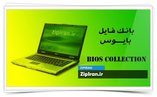 دانلود فایل بایوس لپ تاپ Acer TravelMate 2420