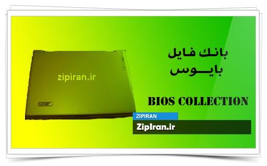 دانلود فایل بایوس لپ تاپ Acer TravelMate 2424