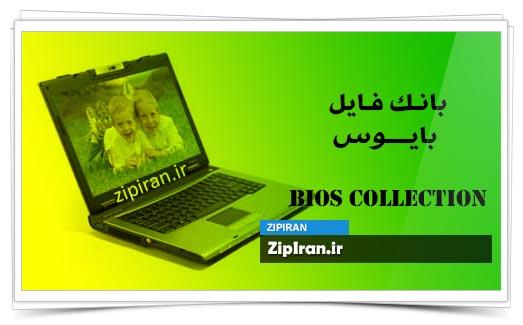 دانلود فایل بایوس لپ تاپ Acer TravelMate 2480