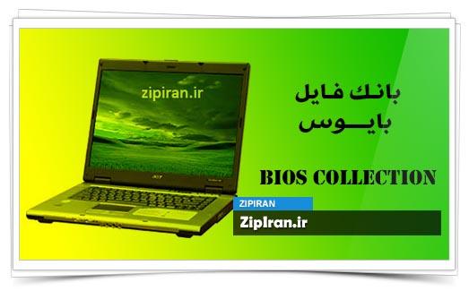 دانلود فایل بایوس لپ تاپ Acer TravelMate 2490