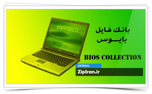 دانلود فایل بایوس لپ تاپ Acer TravelMate 3216