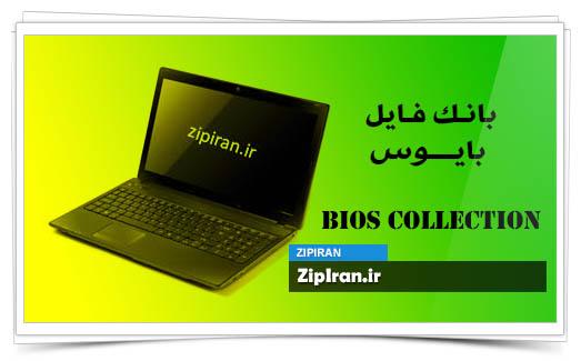 دانلود فایل بایوس لپ تاپ Acer TravelMate 6592