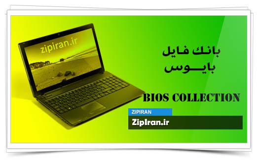 دانلود فایل بایوس لپ تاپ Acer TravelMate 5760