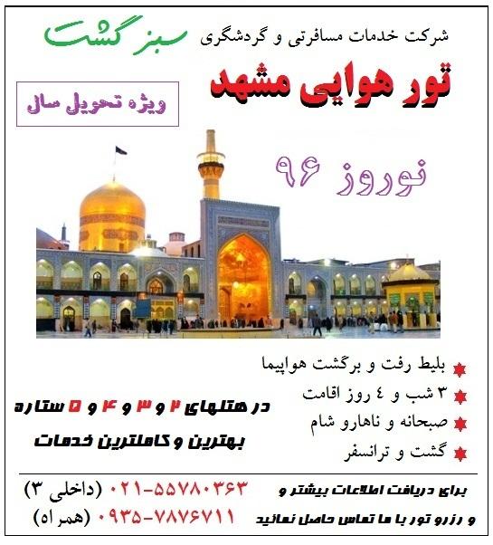 http://s8.picofile.com/file/8286215718/pkj_Mhd_Norouz_96.jpg
