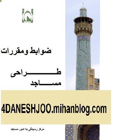 ضوابط و ریزفضاهای طراحی مسجد