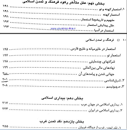 دانلود کتاب تاریخ فرهنگ و تمدن اسلامی دکتر علی اکبر ولایتی pdf