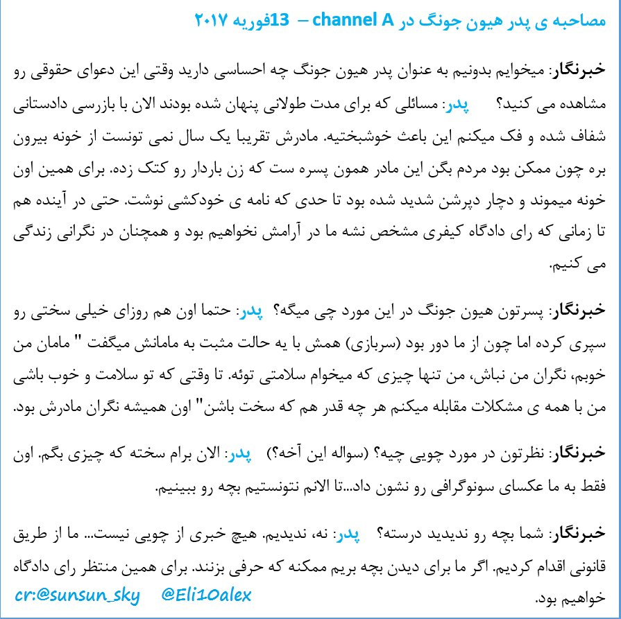 [Persian+Eng] Channel A - focus on the intrerview with KHJ father [2017.02.13]
