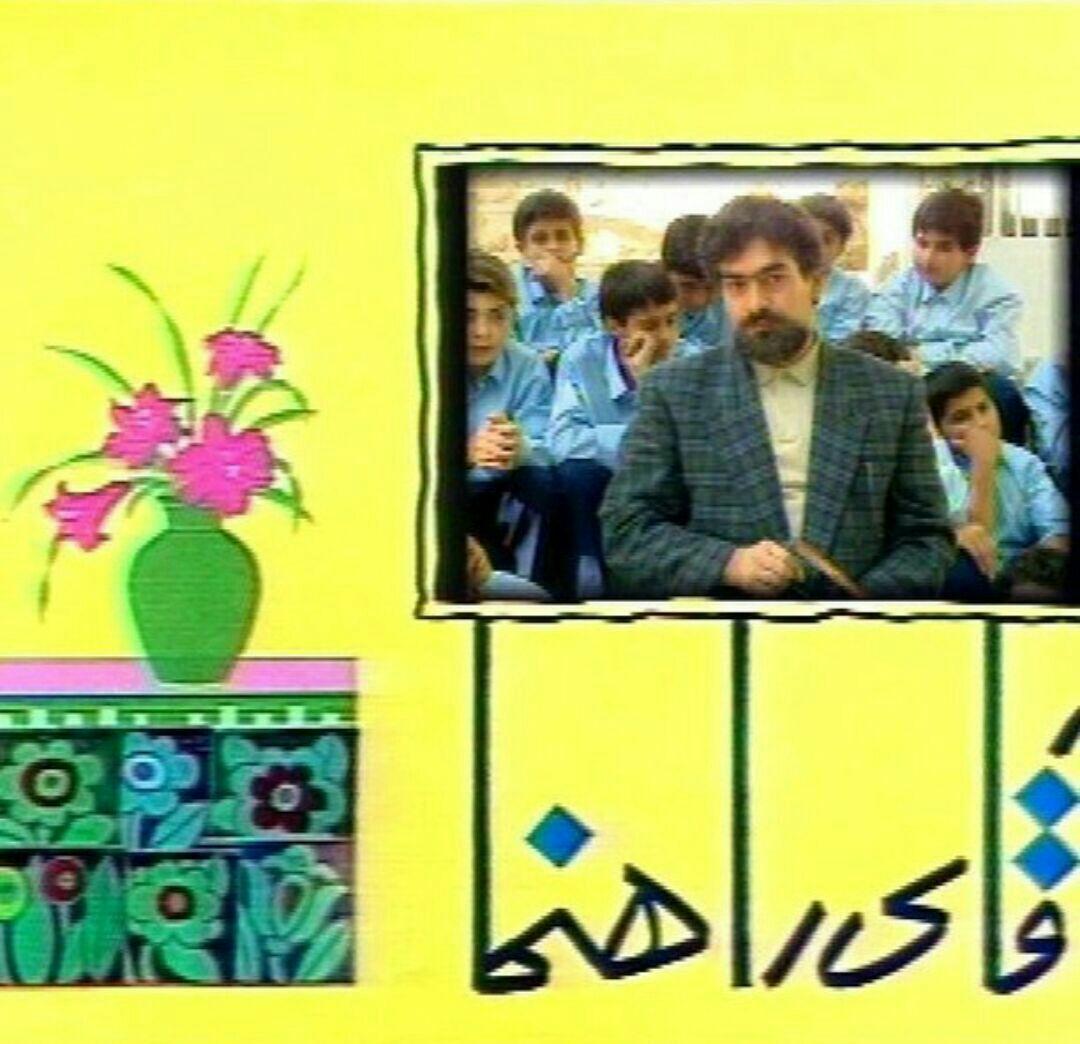 مجموعه مدرسه ما به کارگردانی  نازنین فراهانی