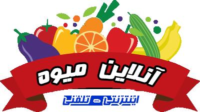 خرید و فروش میوه و میوه آرایی آنلاین میوه