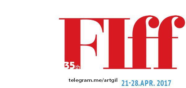 بررسی ثبت جهانی بخش بینالملل جشنواره فیلم فجر