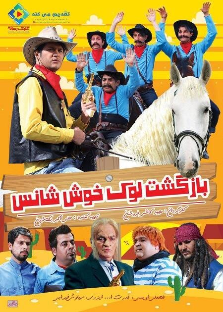 دانلود فیلم ایرانی جدید بازگشت لوک خوش شانس محصول 1393
