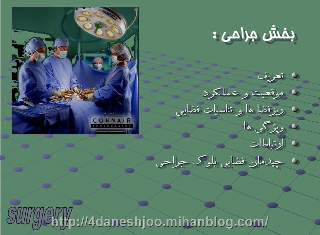 ضوابط و ریزفضاهای طراحی بیمارستان بخش جراحی
