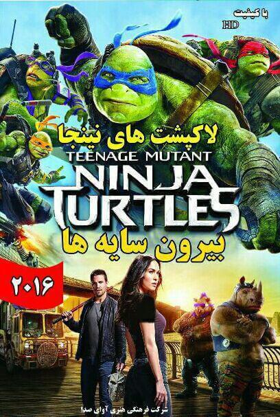 دانلود فیلم لاک پشت های نینجا 2 2016 دوبله فارسی با لینک مستقیم