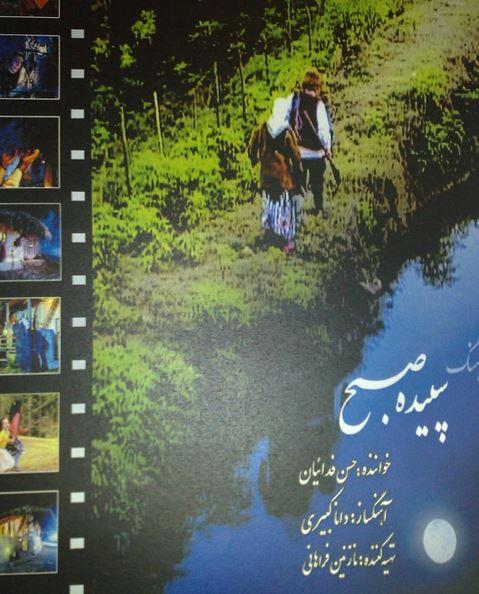 پوستر نماهنگ سپیده صبح تهیه کننده نازنین فراهانی
