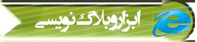 ابزار وبلاگ نویسی