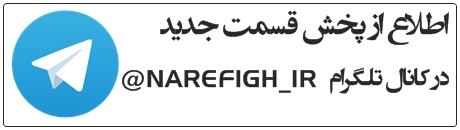 کانال تلگرام نارفیق دات آی آر