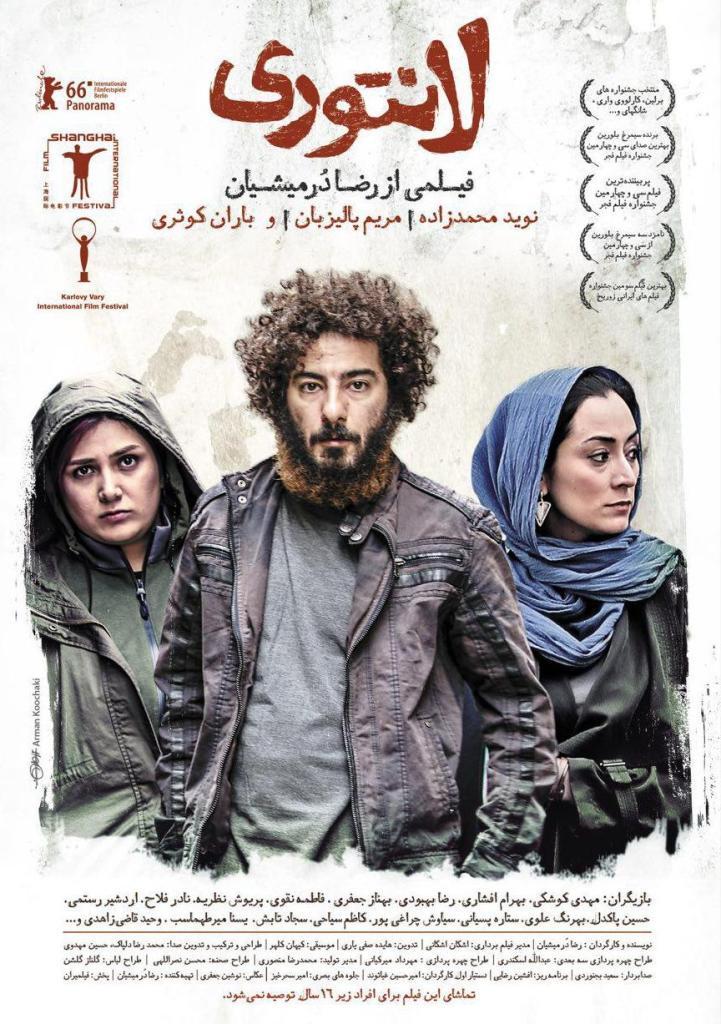 دانلود رایگان فیلم ایرانی لانتوری با لینک مستقیم
