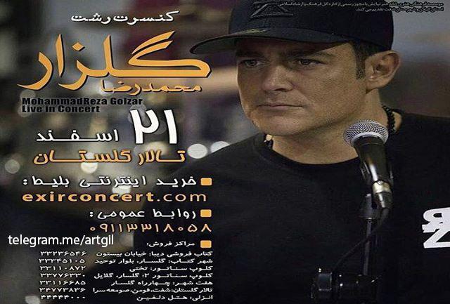 کنسرت محمدرضا گلزار در رشت