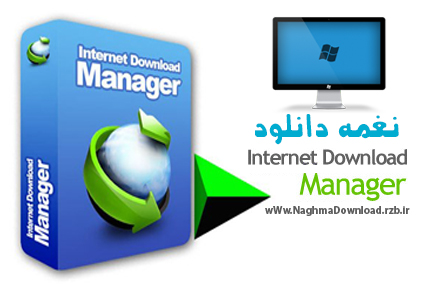 دانلود منیجر Internet Download Manager IDM 6.30 Build 8 + Portable