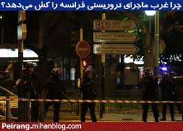 علت ادامه حملات تروریستی در فرانسه