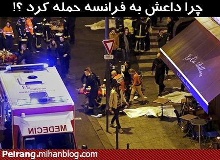 داعش - فرانسه