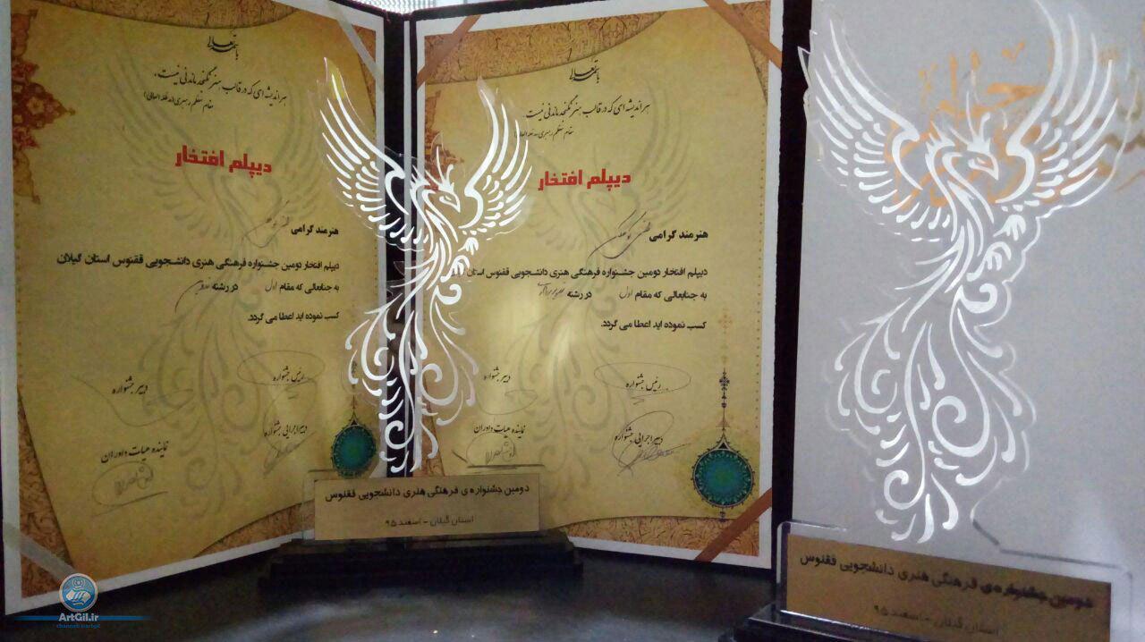 نتایج دومین جشنواره فرهنگی هنری دانشجویی ققنوس