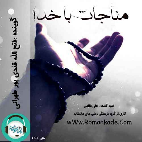 دکلمه جدید فوق العاده زیبای مناجات با خدا با صدای فتح الله قندی پور طهرانی