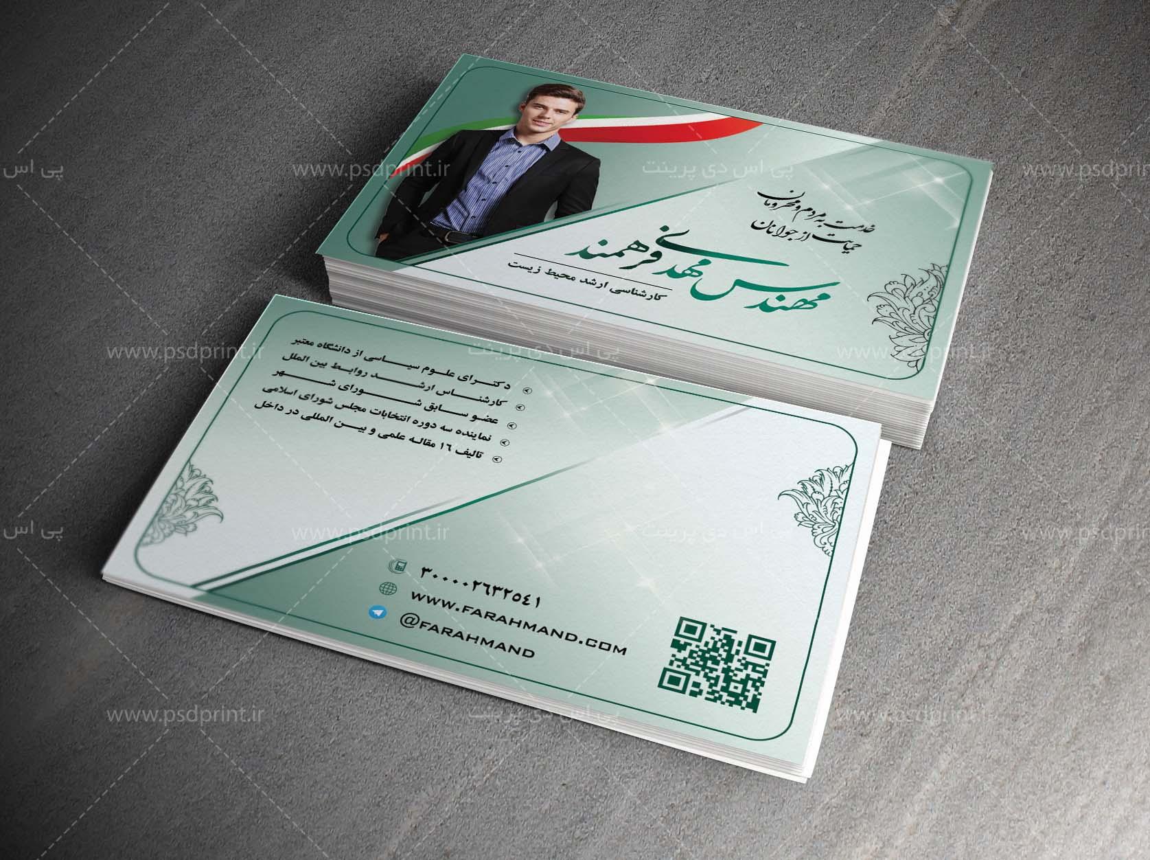 کارت ویزت انتخابات شورای اسلامی