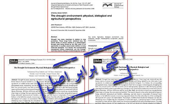 وبسایتهای تشخیص سرقت ادبی متن فارسی
