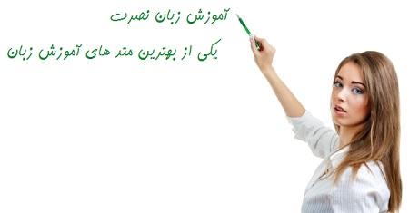 خرید آموزش زبان نصرت 1و2و3