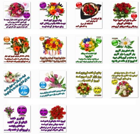 استیکرهای تلگزام عید نوروز