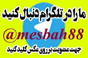 کانال تلگرام حسینیه وفرهنگسرای سیدالشهدا