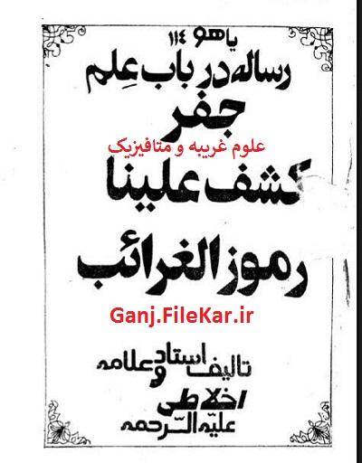 کتاب ارزشمند رموز الغرائب رساله در باب علم جفر