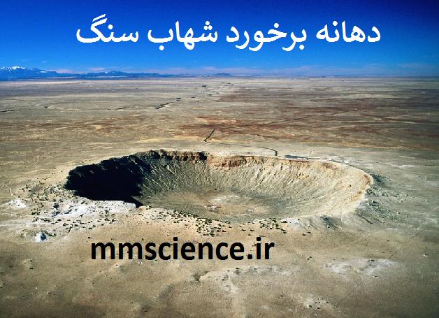 http://s8.picofile.com/file/8289731726/دهانه_برخورد_شهاب_سنگ.png