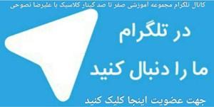 برای عضویت در کانال تلگرام رو عکس کلیک کنید