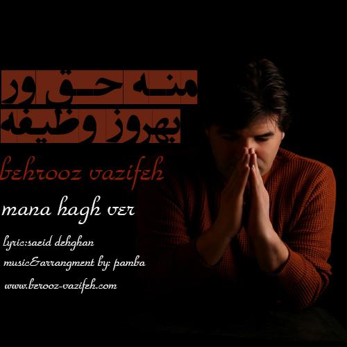 http://s8.picofile.com/file/8289793626/19behrooz_vazife_mana_hagh_ver.jpg