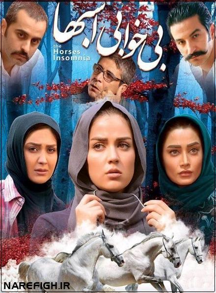 دانلود فیلم سینمایی بی خوابی اسبها با لینک مستقیم