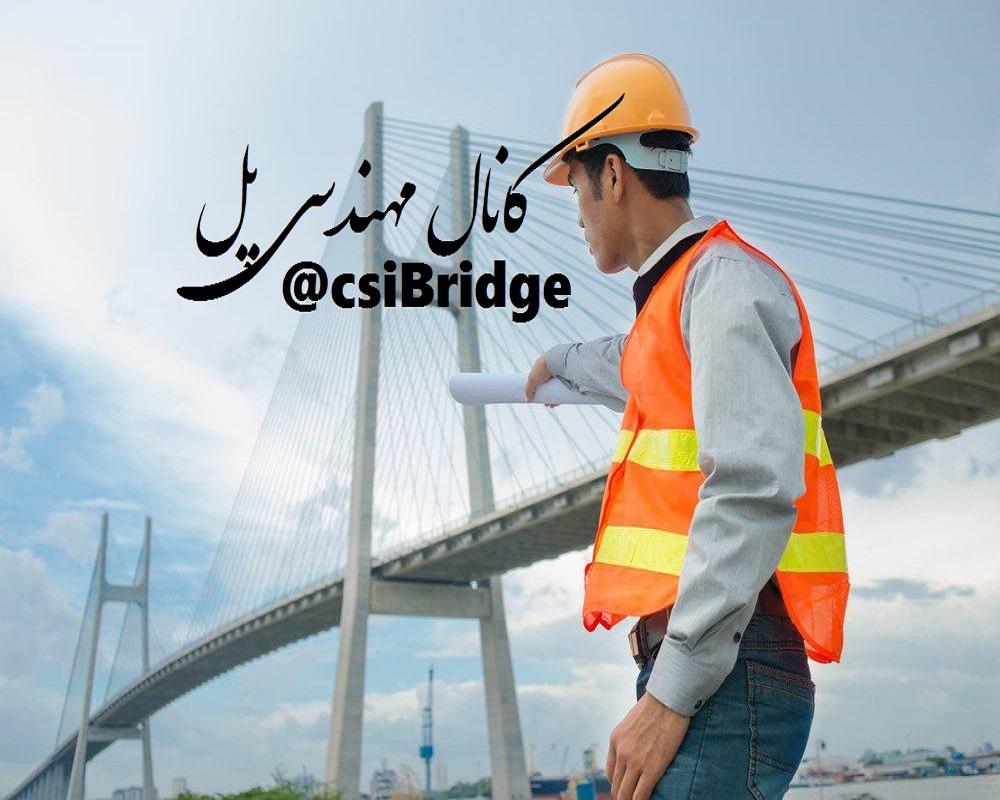 کانال مهندسی پل پل سازی CSI Bridge